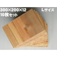 空手用試割り板  原材料:杉(国産杉) 寸法:300×200×12(Lサイズ) 入り数:10枚 状態...