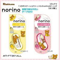 【海外販売NG】 San-X リラックマ「コラボステーショナリー/ノリノ(norino)ビーンズ(全2種)」