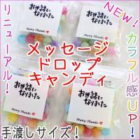 メッセージドロップキャンディ(35g)×1袋。 ※およそ25粒前後入っています。 1袋の大きさ:縦1...