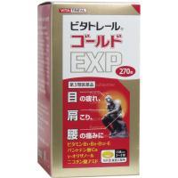目の疲れ、肩こり、腰の痛みに! ビタミンB1誘導体のフルスルチアミン塩酸塩、ビタミンB6、ビタミンB...