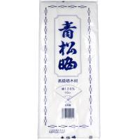 青松晒 晒し(さらし) 34cm×10m