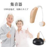 集音器 充電式 小型 軽量 耳かけタイプ 耳穴集音器 左右両用 音量調節 ノイズ抑え 年寄り テレビ用 聞きにくい 敬老の日