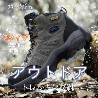 トレッキングシューズ メンズ レディース 登山靴 アウトドアブーツ 裏起毛 ハイキング ウォーキング...