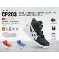 ◆送料無料◆ 【JSAA A種】 安全靴 asics アシックス ハイカット ウィンジョブCP203