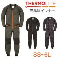 つなぎ インナー 【 防寒 】 サーモライト 高級 高品質 長袖ツナギ GE-2040 メンズ レディース 男女兼用