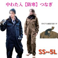 つなぎ 防寒 衿ボア 作業服 綿100% 送料無料 長袖ツナギ GE-390 メンズ レディース 作業着