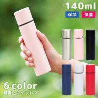 小さい水筒 マグボトル ステンレス 保冷 保温 140ml ミニボトル 小さいサイズ