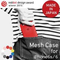 【2015年レッドドット・デザイン賞受賞】【純日本製】絶妙な硬さ! iPhone6s ケース iPh...