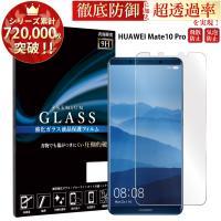 huawei mate 10 pro 保護フィルム ガラスフィルム 液晶保護フィルム スマホフィルム 携帯フィルム 強化ガラス