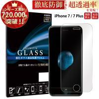 【サイズ・容量】ガラス厚み:0.3mm 【素材】強化ガラス  ・液晶画面の鮮明度を損なうことなく、画...