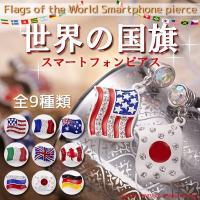 風になびく世界の国旗デザインのスマートフォンピアスが入荷しました♪ 9ヶ国の国旗をラインナップ! ア...