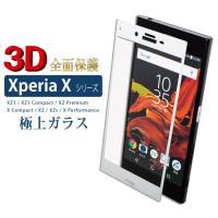 【サイズ】ガラス厚み:0.26mm (XZ Premiumのみ0.3mm) 【素材】Japan NS...