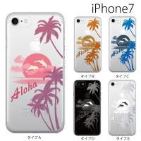 iPhone7 iphone7 アイフォン7 アイホン7 スマホケース ハードケース Apple a...