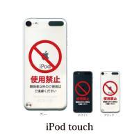 使用禁止ロゴの iPod touch クリア ケース。裏側が透けているクリアケースなので、本体のデザ...
