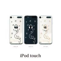 ポップなアップルミュージック iPod touch クリア ケース。裏側が透けているクリアケースなの...