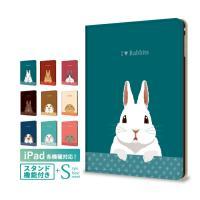 iPad ケース 2020 2019 pro 11インチ 12.9インチ 10.5 9.7 7.9 うさぎ ロップイヤー ラビット かわいい iPad アイパッド カバー デコ タブレット デザイン