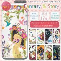 ファンタジー&ストーリーのかわいいデザイン iPod touch対応 クリア ケース。バラエティも豊...