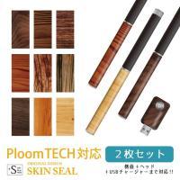 ケータイ屋24/Plus-s限定のオシャレなデザイン♪  ナチュラルで美しい木目デザイン! ブラウン...