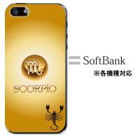■対応機種※一部抜粋 SoftBank ソフトバンク iPhoneX iPhone8 iPhone8...
