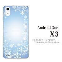 ■対応機種 Y!mobile ワイモバイルの Android One X3 専用のクリアカバー ハー...