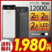 日本初!WESDAR社の正規販売店です! 大容量のモバイルバッテリーなので旅行や出張にもおすすめな持...
