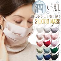 おやすみマスク シルク100% おでかけ用 シルクマスク サテンクレープ 9カラー プリーツ加工 2重構造 立体 おしゃれ 保湿 紫外線対策  送料無料