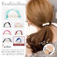 【商品説明】 ●全7色!パールラインヘアタイ  ●髪の毛に結んだ跡がつきにくい太い平ゴムタイプのヘア...