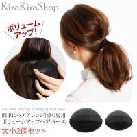 ●盛り髪簡単!ボリュームアップベース大小2個セット!●髪を持ち上げて挟むだけ!簡単ボリュームアップさ...