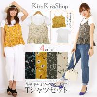 【商品説明】 ●全4色!花柄キャミソール&白リブTシャツセット  ●花柄キャミソールと白リブTシャツ...