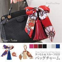 ●存在感のあるタッセルが目を惹く♪ ●リボンスカーフとタッセルがついたバッグチャームです。 ●付ける...