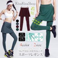 ●全4色!2サイズ!フレアスカート付きスポーツレギンス ●これ1本穿くだけで腰回りのカバーも完璧♪ ...