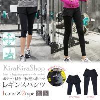 【商品説明】 ●全2サイズ!ポケット付き一体型スポーツレギンスパンツ  ●レギンスとボトムが1つにな...