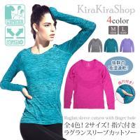 ●全4色!2サイズ!指穴ラグランスリーブロングTシャツ  ●抜群の吸湿速乾でストレスフリー♪  ●着...