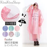 ●雨の日でもお洒落に可愛く着れる総柄ツバ付きフードレインポンチョの登場! ●すっぽり被れるポンチョタ...