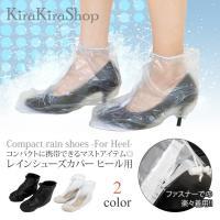 ●全2色☆大切な靴を雨から守るシューズレインカバーが新登場!  ●ヒールのあるくつ専用です。 ●くつ...