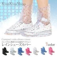 ●全7色☆大切な靴を雨から守るロング丈のシューズレインカバー! ●くつの上からすっぽりと履くだけなの...