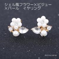 イヤリング パール 真珠 フラワー ホワイト 白い お花 ビジュー ゴールド 可愛い 小さい 人気 シェル風 プレゼント 激安 セール sale