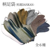木楽会オススメの和装小物、メンズ柄足袋です。  こはぜの柄足袋です。足の形がキレイに見えますよ。 表...