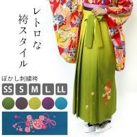 ぼかしの袴に繊細な鞠柄の刺繍を施した袴です。 卒業式をはじめ、華やかな場に最適な袴です。 上質な刺繍...