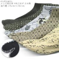 木楽会オススメの和装小物、メンズ柄足袋です。 ・4枚こはぜの柄足袋です。足の形がキレイに見えますよ。...