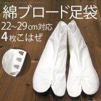 綿ブロード白足袋です。 晒裏・4枚のこはぜ。 表:綿100% 裏・底:綿100%