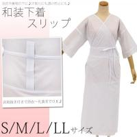 ◆衣紋抜きが付いてるから、浴衣から礼装まで幅広く使える和装下着 スリップ♪ 浴衣や着物の襦袢下にこの...