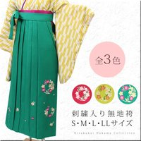 無地の袴に繊細な刺繍を施した袴です。 卒業式をはじめ、華やかな場に最適な袴です。 上質な刺繍の小花が...