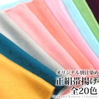 新色を1つ取り入れて、着物コーデをもっと楽しみましょ♪ 正絹の帯揚げです。春らしい着こなしに活躍して...