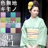 夏の色無地着物【全17色♪】 色無地は、普段着からフォーマルまで様々な用途でご着用いただける便利な着...