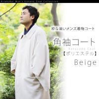◆高級感溢れる角袖コートです。 ◇角袖コートは、男物和装コートの定番デザインです。 ※コート以外の商...