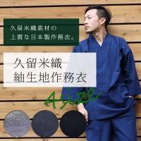 和のリラックスウェアとして定評のある男性用の作務衣です   久留米織の日本製上質綿作務衣です。   ...