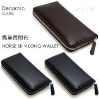 Decorosoから馬革をふんだんに使用したラウンドファスナー長財布の登場! アコーディオンのように...