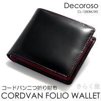 Decorosoからコードバン革を贅沢に使用した二つ折り財布の登場! コードバン革は馬革の中でもわず...
