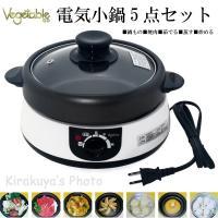 鍋もの、茹でる、焼く、炒める、蒸すの1台5役 電気小鍋5点セット 1~2人用 GD-M55 Vegetable/ベジタブル 電気で安全グリル鍋